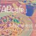 「FABcafe 」(ファブ カフェ)