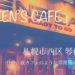 「KEN'S CAFE」(ケンズカフェ)
