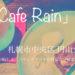「Cafe Rain」(カフェ レイン)